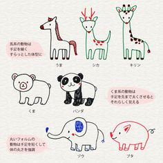 3-6. 動物はかんたんな形から | 4色ボールペンで!かわいいイラスト描けるかな
