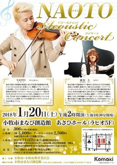 NAOTO Official Site | 1/20(土)「NAOTO Acoustic Concert」@愛知:小牧市まなび創造館 あさひホール公演、開催!