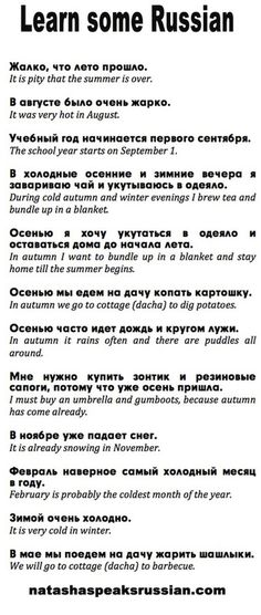 Learn some #Russian right now and enjoy it just a bit later. Here are some examples about weather, months, seasons. You can read more and watch video on my blog. #natashaspeaksrussian