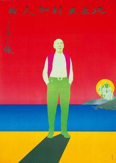 Tadanori Yokoo Silkscreen poster for an exhibition of art by Henry Miller, 1968 Graphic Design Typography, Graphic Design Illustration, Graphic Design Art, Illustration Art, Tadanori Yokoo, Japanese Poster, Japanese Graphic Design, Cool Posters, Vintage Japanese