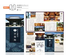 リーフレット:宗保院 様/ 8ページ Leaflet Design, Japanese Modern, Advertising Design, Zine, Layout Design, Graphic Design, Promotional Design, Visual Communication, Ad Design