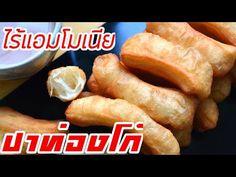 ปาท่องโก๋ สูตรไม่ใส่แอมโมเนีย. กรอบนอก เหนียว นุ่ม. เก็บไว้ได้นานเป็นเดือน. - YouTube Hot Dog Buns, Hot Dogs, Breakfast Tea, Asian Desserts, Thai Recipes, French Toast, Easy Meals, Dessert Recipes, Bread
