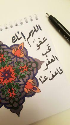 دعاء#ليلة القدر#رمضان#خط#خطي#رقعة #اللهم#انك عفو#تحب العفو