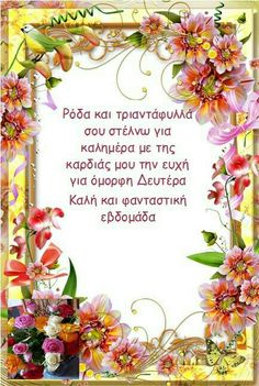 Greek Quotes, Sweet Words, Good Morning, Messages, Table Decorations, Beautiful, Mondays, Inspiration, Humor