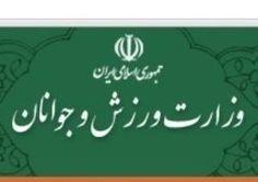 وزارت ورزش؛ اصلاح اساسنامهها و پیامهای تبریک فوتبالی