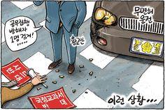 12월 14일 한겨레 그림판 : 한겨레그림판 : 만화 : 뉴스 : 한겨레