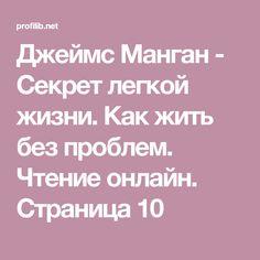 ДЖЕЙМС МАНГАН ЖИВИТЕ БЕЗ ПРОБЛЕМ СКАЧАТЬ БЕСПЛАТНО