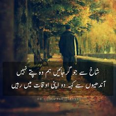 best and heart touching meri diary se, dear dairy sad urdu poetry with images and quotes for him and her. Best Quotes In Urdu, Poetry Quotes In Urdu, Best Urdu Poetry Images, Love Poetry Urdu, Poetry Pic, Deep Quotes, Sufi Quotes, Quran Quotes Inspirational, Urdu Quotes