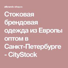 Стоковая брендовая одежда из Европы оптом в Санкт-Петербурге - CityStock