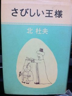 """""""Lonely King"""" book cover - written by Morio Kita, illustration by Kunihiko Hisa"""