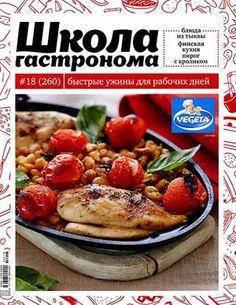 Школа гастронома. № 18 (сентябрь 2014) Быстрые ужины для рабочих дней