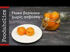 Γλυκό του κουταλιού βερίκοκο χωρίς ασβέστη   foodaholics - YouTube Egg Free Desserts, Greek Recipes, Cake Cookies, Cantaloupe, Bakery, Eggs, Sweets, Vegetables, Fruit