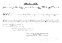 Δωρεάν παρτιτούρες-Γιώργος Κριωνάς: Πίνω και μεθώ Sheet Music, Blog, Blogging, Music Sheets