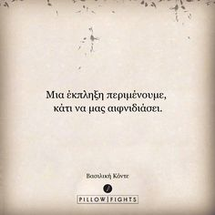 Brainy Quotes, Boy Quotes, Couple Quotes, Life Quotes, Inspiring Quotes About Life, Inspirational Quotes, Unspoken Words, Pillow Quotes, Greek Words