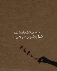 Soul Love Quotes, Love Quotes In Urdu, Poetry Quotes In Urdu, Urdu Love Words, Urdu Poetry Romantic, Love Poetry Urdu, Mood Quotes, Urdu Quotes, Sufi Quotes