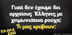 Best Quotes, Funny Quotes, Funny Greek, True Words, Funny Texts, Just In Case, Picture Video, Jokes, Lol
