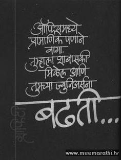 Marathi Graphiti Wish Quotes, Great Quotes, Inspirational Quotes, Motivational, Jokes Quotes, Book Quotes, Funny Quotes, Marathi Love Quotes, Hindi Quotes