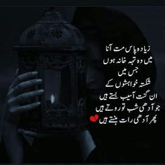 Untitled Urdu Quotes, Poetry Quotes, Quotations, My Poetry, Urdu Poetry, Favorite Quotes, Best Quotes, Nice Quotes, Stupid Girl