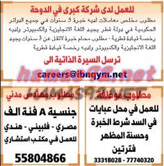وظائف خاليه فى قطر وظائف جريدة الشرق الوسيط الخميس 4 12 2014 Calligraphy Arabic Calligraphy