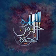 DesertRose/// islamic calligraphy art
