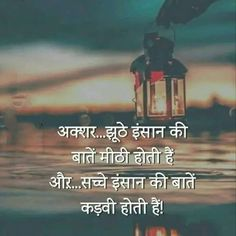 Reality Of Life Quotes, Life Lesson Quotes, Real Life Quotes, Truth Quotes, Osho Hindi Quotes, Hindi Quotes Images, Gita Quotes, Uplifting Quotes, Inspirational Quotes