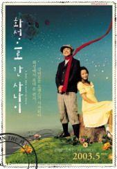 A Letter From Mars ( 화성 으로 간 사나이) (Korean Movie)