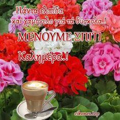 Μένουμε σπίτι γιατί αγαπιόμαστε..Καλημέρα.! - eikones top Happy Name Day, Cute Good Morning, Special Quotes, Say Something, Sayings, Crochet Lace, Tattos, Greek, Anna