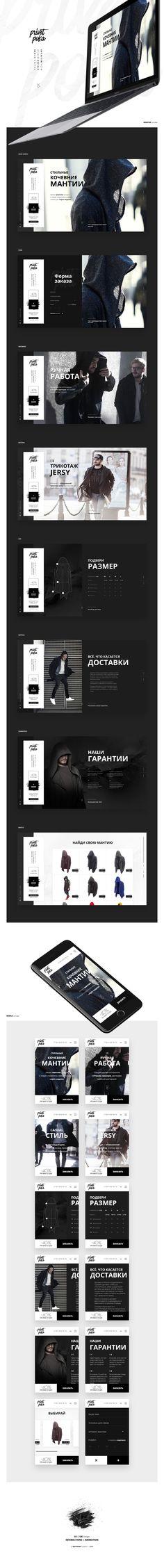 Privet Poka, Сайт © Владимир Воронцев