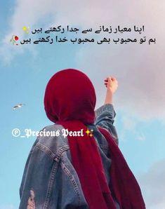 Poetry Quotes In Urdu, Best Urdu Poetry Images, Quran Quotes Love, Urdu Quotes, Islamic Quotes, Heart Quotes, Life Quotes, Emotional Poetry, Urdu Love Words