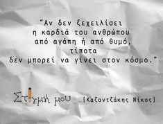 Wisdom Quotes, Book Quotes, Words Quotes, Wise Words, Me Quotes, Sayings, Ancient Greek Quotes, Important Quotes, Images And Words