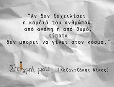 Παίζουμε μαζί: Νίκος Καζαντζάκης -Οι αθάνατες φράσεις του μεγάλου Έλληνα συγγραφέα Wisdom Quotes, Book Quotes, Words Quotes, Wise Words, Me Quotes, Sayings, Ancient Greek Quotes, Important Quotes, Writers And Poets