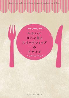 おすすめのデザイン本「かわいいゴハン屋とスイーツショップのデザイン」: DesignWorks Archive