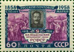 Почтовые марки СССР 1958 года