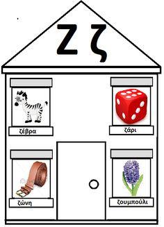 Greek Language, Kid Desk, Babysitting, Learning Activities, Alphabet, Grammar, Kindergarten, Playing Cards, Classroom