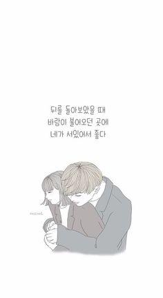 Words Wallpaper, K Wallpaper, Korean Quotes, Korean Aesthetic, Korean Language, Cute Doodles, Manga Characters, Poems, Calligraphy