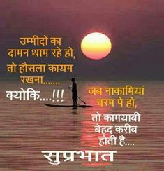 Morning is the Fantastic Opportunity for Sending Good Morning Wishes in Hindi,Good Morning Image Shayari,Good Morning Quotes in hindi Motivational Good Morning Quotes, Morning Prayer Quotes, Morning Wishes Quotes, Morning Quotes Images, Hindi Good Morning Quotes, Good Morning Prayer, Inspirational Quotes With Images, Good Morning Messages, Morning Prayers