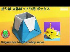 折り紙 立体ぽってり用ボックス Origami box for chubby series Origami Box Tutorial, Diy And Crafts, Paper Crafts, Washi, Youtube, Art, Tissue Paper Crafts, Paper Craft Work, Papercraft