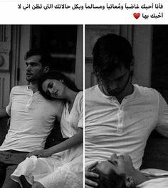 Arabic Funny, Funny Arabic Quotes, Islamic Love Quotes, Religious Quotes, Sweet Love Quotes, Love Husband Quotes, Love Quotes For Him, Cute Love Pictures, Love Quotes Wallpaper