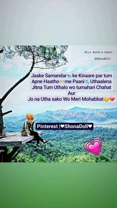 💎Miss Bushra Kakar💎 True Love Quotes, New Quotes, Hindi Quotes, Girl Quotes, Quotations, Motivational Quotes, Story Quotes, Qoutes, Poetry Feelings