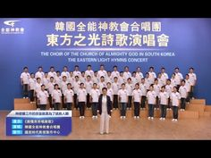 "The Choir of the Church of Almighty God ""The Purpose of God's Management..."