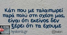 Funny Greek Quotes, Funny Quotes, Funny Statuses, Hilarious, Funny Stuff, Try Not To Laugh, I Laughed, Best Quotes