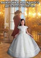 Скачать выкройку нарядного детского платья 98-104-110р