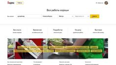Rabota.yandex.ru — Love the search bar transition after submit. A bit laggy though.