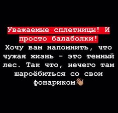 Стори Quotes And Notes, Poem Quotes, True Quotes, Words Quotes, Sayings, Favorite Quotes, Best Quotes, Russian Quotes, Important Quotes