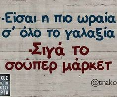 "Find and save images from the "" collection by Μαριλού on We Heart It, your everyday app to get lost in what you love. Funny Greek Quotes, Funny Picture Quotes, Funny Images, Funny Photos, Funny Texts, Funny Jokes, Funny Shit, Funny Stuff, Loud Laugh"
