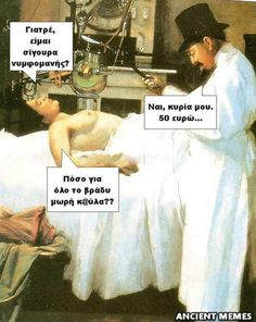 Φωτογραφία Ancient Memes, Greek Memes, Funny Quotes, Funny Memes, Illuminati, Humor, Movie Posters, Movies, Funny Quites