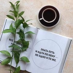 Идея для фото в инстаграм. Раскладка, flatlay, instagram, кофе, цветы, книги #rbloknot #instagram #flatlay #кофе #вдохновение