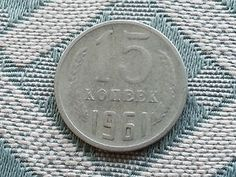 Collectible c. 1961 coin 15 kopeks Russia USSR СССР fifteen Russie Russian