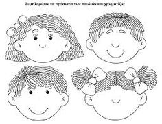 Image result for το σωμα μου φυλλα εργασιας νηπιαγωγειο Preschool Spanish, Spanish Lessons For Kids, Preschool Worksheets, Classroom Activities, Senses Activities, Grande Section, Pre Writing, Working With Children, Step By Step Drawing