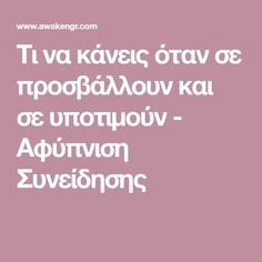Tι να κάνεις όταν σε προσβάλλουν και σε υποτιμούν - Αφύπνιση Συνείδησης Greek Quotes, Psychology, Advice, Thoughts, Words, Life, Inspiration, Mental Health, Articles